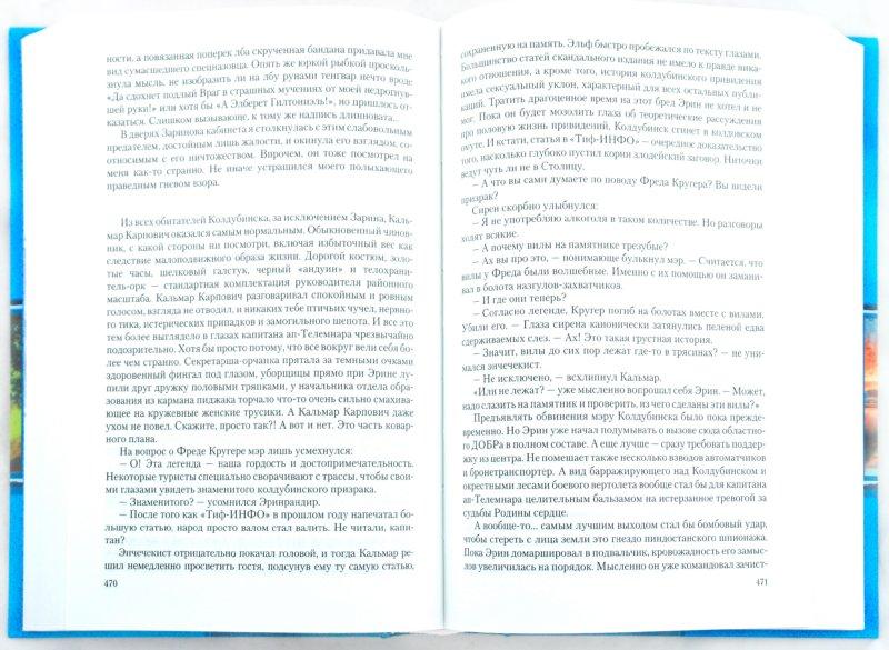 Иллюстрация 1 из 3 для НЧЧК: Дело рыжих; Командировка; Теория Заговора (трилогия) - Астахова, Горшкова | Лабиринт - книги. Источник: Лабиринт