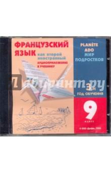 ����������� ���� ��� ������ �����������. ��������������� � ��������. 9 �����. 3 ��� �������� (CD)