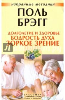 Долголетие и здоровье, бодрость духа, зоркое зрение