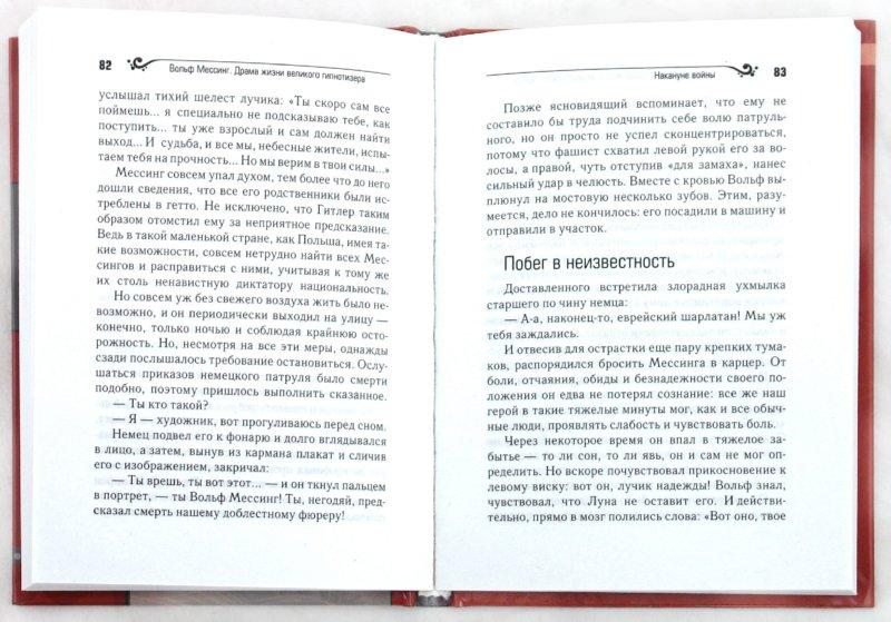 Иллюстрация 1 из 13 для Мессинг. Кремлевский пророк - Лев Можайский   Лабиринт - книги. Источник: Лабиринт
