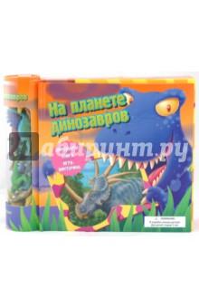 Настольная игра На планете динозавров