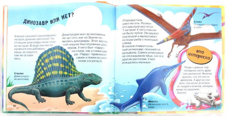 Иллюстрация 1 из 15 для На планете динозавров - Майкл Берган | Лабиринт - книги. Источник: Лабиринт