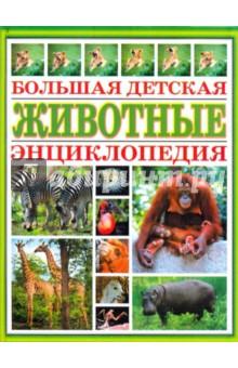 Большая детская энциклопедия: Животные