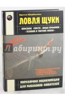 Щербаков Владимир Герардович, Щербаков Дмитрий Герардович Ловля щуки