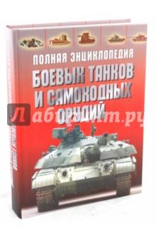Дорошкевич О. Полная энциклопедия боевых танков и самоходных орудий