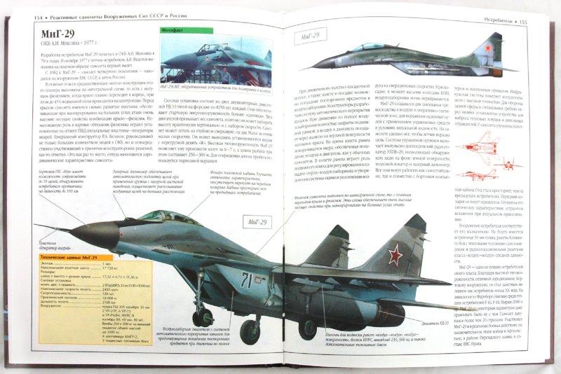 Иллюстрация 1 из 55 для Реактивные самолеты Вооруженных Сил СССР и России - Мария Архипова | Лабиринт - книги. Источник: Лабиринт