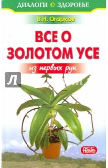 Огарков Владимир Николаевич Все о золотом усе из первых рук