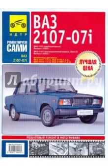 ВАЗ-2107, ВАЗ-2107i. Руководство по эксплуатации, техническому обслуживанию и ремонту