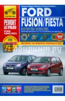 Ford Fiesta/Fusion. Руководство по эксплуатации, техническому обслуживанию и ремонтуЗарубежные автомобили<br>Предлагаем вашему вниманию руководство по ремонту и эксплуатации автомобилей Ford Fiesta (выпуск с 2001 г., рестайлинг в 2006 г., бензиновые двигатели Duratec объемом 1,3; 1,4; 1,6 л и Duratec-HE объемом 2,0 л) и Ford Fusion (выпуск с 2002 г., рестайлинг в 2006 г., бензиновые двигатели Duratec объемом 1,4 и 1,6 л). В издании подробно рассмотрено устройство автомобиля, даны рекомендации по эксплуатации и ремонту. Специальный раздел посвящен неисправностям в пути, способам их диагностики и устранения. <br>Все подразделы, в которых описаны обслуживание и ремонт агрегатов и систем, содержат перечни возможных неисправностей и рекомендации по их устранению, а также указания по разборке, сборке, регулировке и ремонту узлов и систем автомобиля с использованием стандартного набора инструментов в условиях гаража.<br>Операции по регулировке, разборке, сборке и ремонту автомобиля снабжены пиктограммами, характеризующими сложность работы, число исполнителей, место проведения работы и время, необходимое для ее выполнения.<br>Указания по разборке, сборке, регулировке и ремонту узлов и систем автомобиля с использованием готовых запасных частей и агрегатов приведены пооперационно и подробно иллюстрированы цветными фотографиями<br>и рисунками, благодаря которым даже начинающий автолюбитель легко разберется в ремонтных операциях.<br>Структурно все ремонтные работы разделены по системам и агрегатам, на которых они проводятся (начиная с двигателя и заканчивая кузовом). По мере необходимости операции снабжены предупреждениями и полезными советами на основе практики опытных автомобилистов.<br>Структура книги составлена так, что фотографии или рисунки без порядкового номера являются графическим дополнением к последующим пунктам. При описании работ, которые включают в себя промежуточные операции, последние указаны в виде ссылок на подраздел и страницу, где они подробно описаны.<br>В 