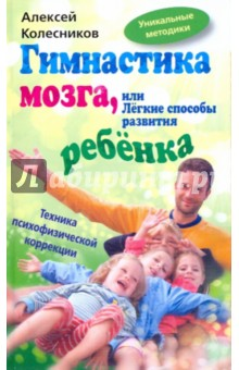 Колесников Алексей Викторович Гимнастика мозга, или легкие способы развития ребенка