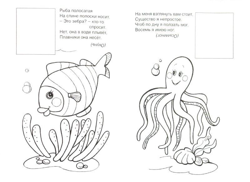 Иллюстрация 1 из 6 для Подводное царство - Т. Коваль | Лабиринт - книги. Источник: Лабиринт