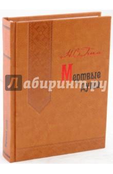 Гоголь Николай Васильевич Мертвые души (кожа)