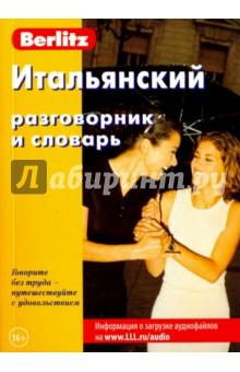 Итальянский разговорник и словарь. Справочное издание