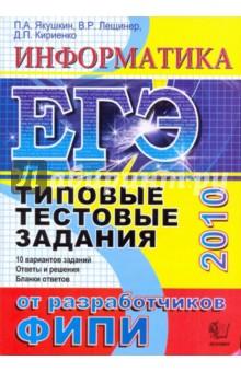 ЕГЭ Информатика 2010. Информатика. Типовые тестовые задания