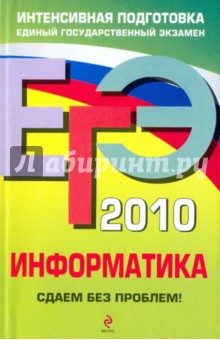 ЕГЭ 2010. Информатика: сдаем без проблем!