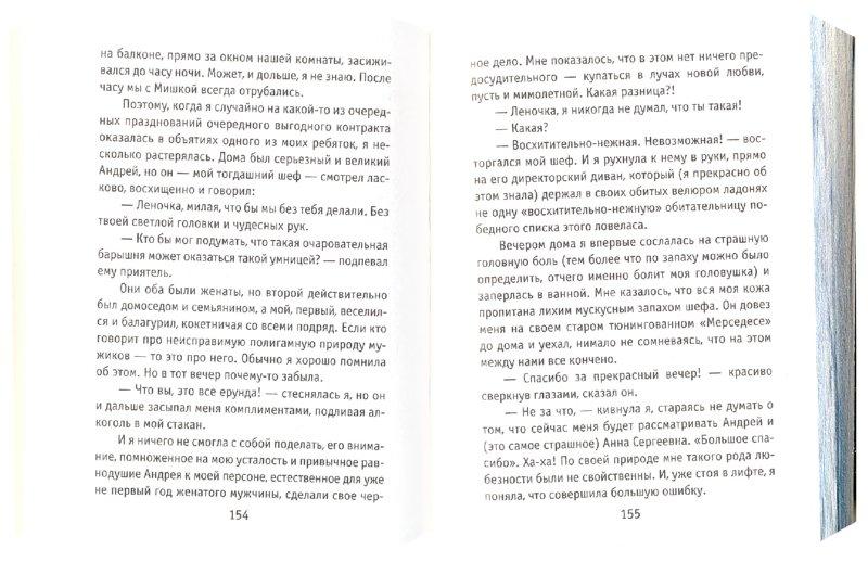Иллюстрация 1 из 5 для История одного развода - Татьяна Веденская | Лабиринт - книги. Источник: Лабиринт