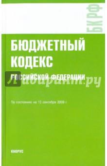 Бюджетный кодекс Российской Федерации на 10.09.09