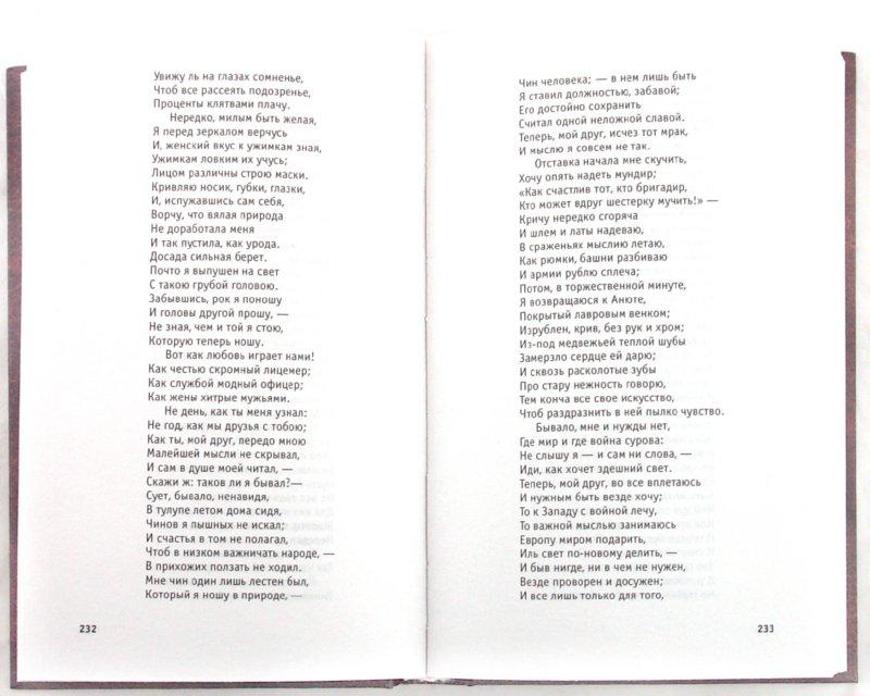 Иллюстрация 1 из 5 для Басни - Иван Крылов | Лабиринт - книги. Источник: Лабиринт