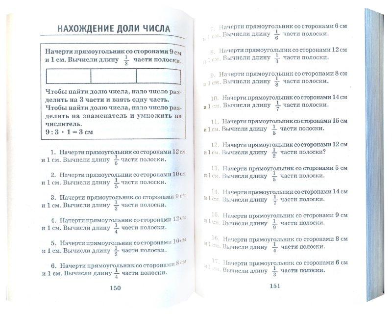 Иллюстрация 1 из 5 для Полный курс математики: все типы заданий, все виды задач, примеров, уравнений: 3 кл. - Нефедова, Узорова | Лабиринт - книги. Источник: Лабиринт