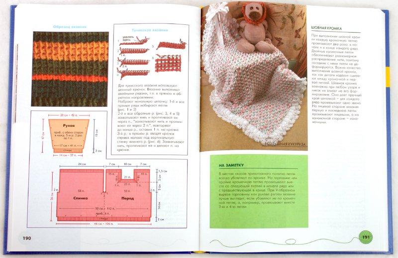 Иллюстрация 1 из 36 для Вязаная коллекция для детей. Спицы, крючок | Лабиринт - книги. Источник: Лабиринт