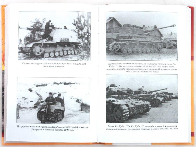 Иллюстрация 1 из 20 для Трудности освобождения - Илья Мощанский | Лабиринт - книги. Источник: Лабиринт