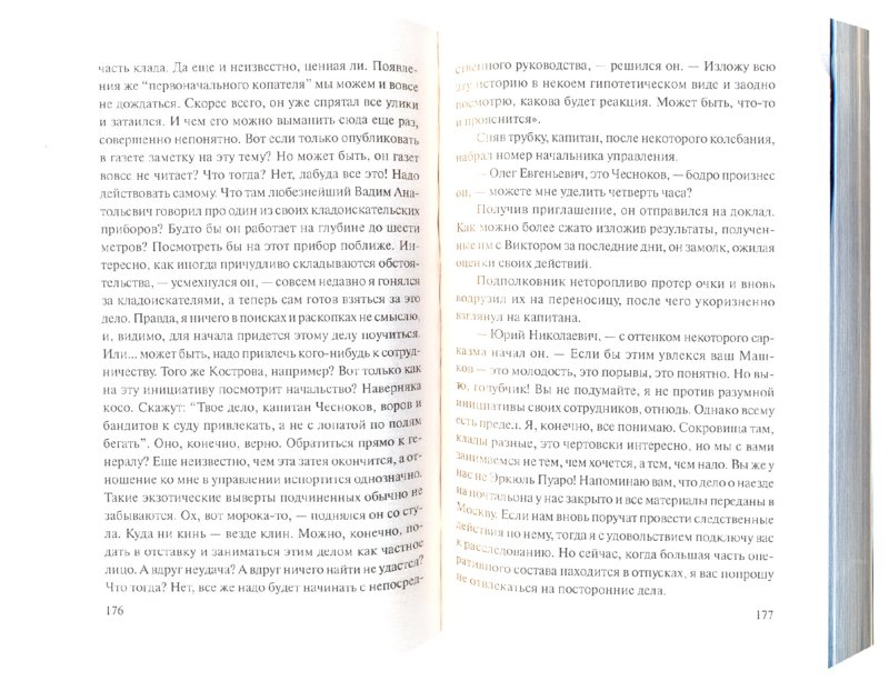 Иллюстрация 1 из 4 для Тайна львовских подземелий - Александр Косарев | Лабиринт - книги. Источник: Лабиринт