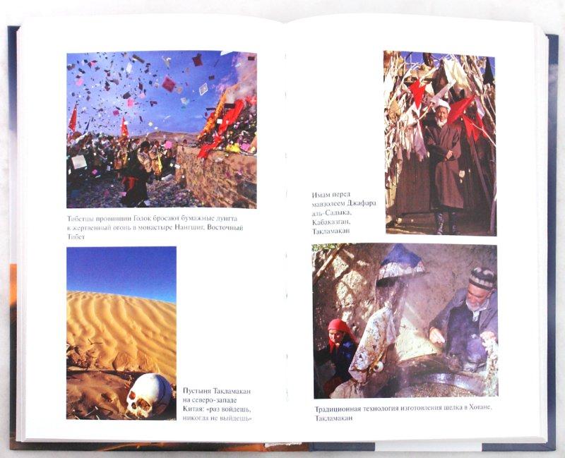 Иллюстрация 1 из 10 для Следы в пустыне. Открытия в Центральной Азии - Кристоф Баумер | Лабиринт - книги. Источник: Лабиринт