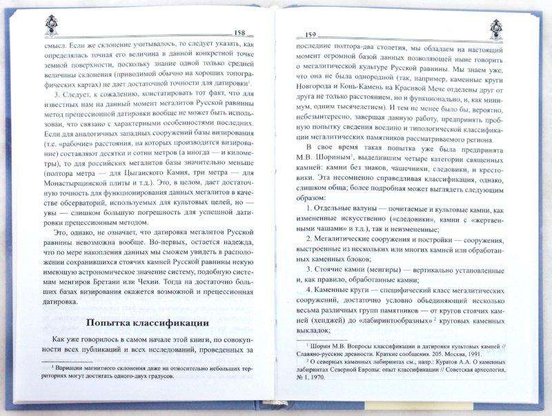 Иллюстрация 1 из 42 для Мегалиты Русской равнины - Антон Платов | Лабиринт - книги. Источник: Лабиринт