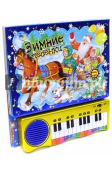 Пианино. Зимние песенки синяяКнижки-игрушки<br>Прекрасный подарок к Новому году!<br>С детским пианино Зимние песенки ребенок сможет сыграть и спеть десять известных и всеми любимых песен о зиме и Новом годе - В лесу родилась елочка, Расскажи, снегурочка, где была…, Маленькой елочке холодно зимой…, Почему медведь зимой спит?, Три белых коня, Елочка, Кабы не было зимы…, Колыбельная медведицы, Зима - а также знаменитую новогоднюю песню Jingle Bells.<br>Книги из плотного картона с пианино, прикрепленным снизу (горизонтальное расположение; пианино работает от пальчиковых батареек), удобная запись нот, замечательные праздничные иллюстрации.<br>Цвет обложки: синий.<br>Цвет пианино: желтый.<br>Для детей 5-10 лет.<br>