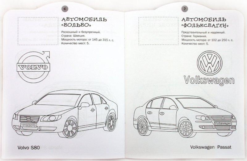 Иллюстрация 1 из 5 для Современные автомобили | Лабиринт - книги. Источник: Лабиринт