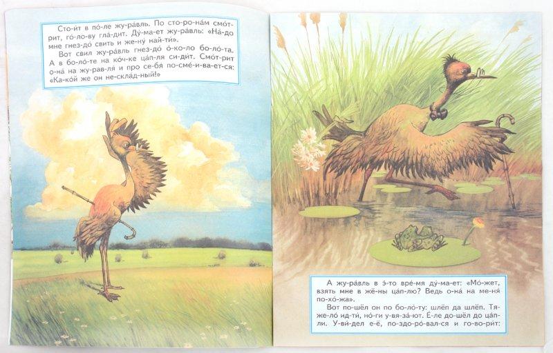 Иллюстрация 1 из 4 для Журавль и цапля | Лабиринт - книги. Источник: Лабиринт