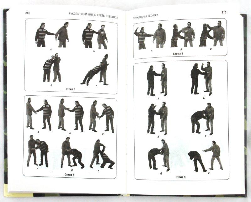Книга Оздоровительно - Боевая Система Белый Медведь