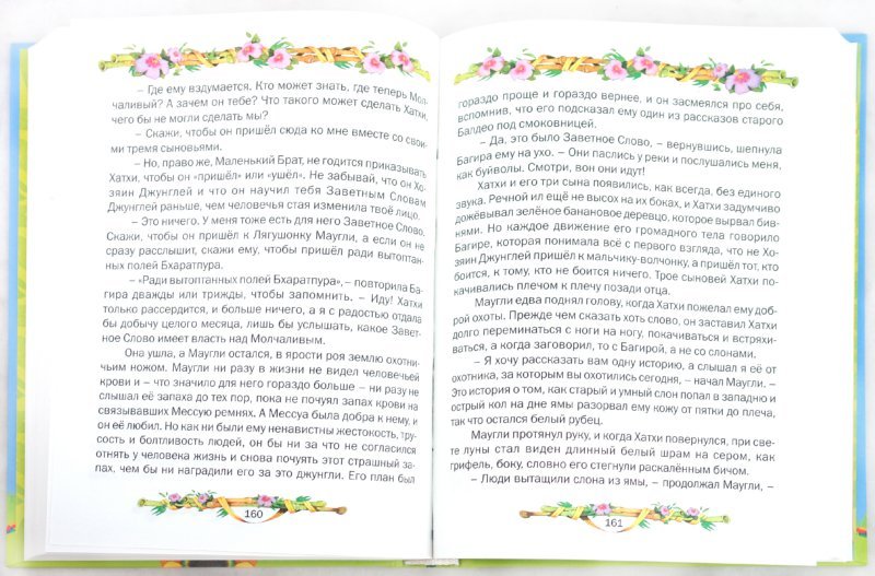 Иллюстрация 1 из 21 для Маугли и другие сказки - Редьярд Киплинг | Лабиринт - книги. Источник: Лабиринт