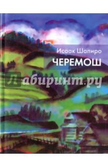 ЧеремошСовременная отечественная проза<br>Черемош - книга лирической прозы, не самого популярного сегодня, но от того не менее прекрасного и важного для русской литературы жанра. Исаак Шапиро много лет жил в Черновцах, диалектной лексикой Карпатского региона владеет в совершенстве. А еще искренне любит этот край, а потому так тепло, с легкой иронией и ностальгией (книга охватывает период примерно в тридцать лет, с первого послевоенного года до середины семидесятых) рассказывает о коренных жителях Карпат, чьи села раскинулись вдоль Черемоша, притока реки Прут. Будучи музыкально точной, поэтически гибкой, певучей, эта диалектная речь дарит понимающему читателю истинную отраду (Марина Палей).<br>