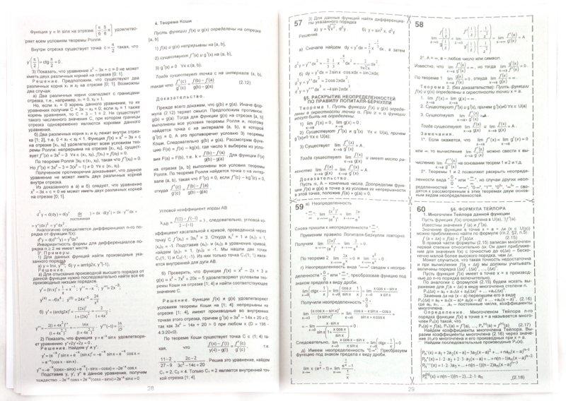 высшая математика первого курса: