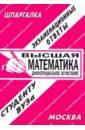 Шпаргалка: Высшая математика