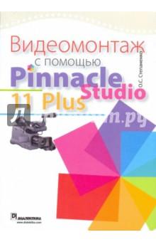 Видеомонтаж с помощью Pinnacle Stusio 11 Plus