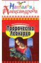 Александрова Наталья Николаевна. Пророчество Леонардо