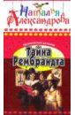Александрова Наталья Николаевна. Тайна Рембрандта