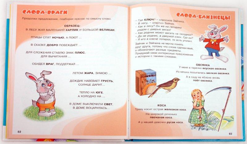 Иллюстрация 1 из 24 для Логопедические игры. Для детей 4-6 лет (+СD) - Ирина Скворцова | Лабиринт - книги. Источник: Лабиринт
