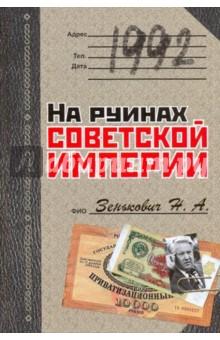 Зенькович Николай Александрович 1992. На руинах советской империи