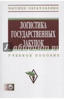 Логистика государственных закупок: Учебно-методическое пособие