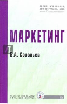 Книга маркетинг соловьев