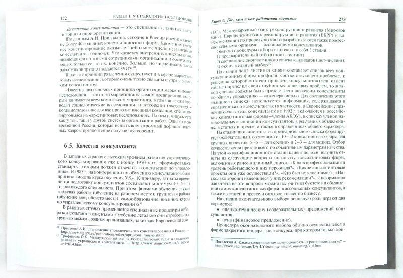 """Иллюстрации к  """"Методы социологического исследования """" ."""