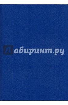 Ежедневник синий (ЕБ1051521)