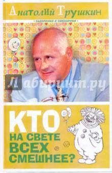 Трушкин Анатолий Алексеевич Кто на свете всех смешнее?