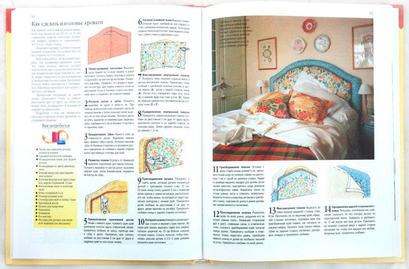 Иллюстрация 1 из 6 для Подушки, покрывала и чехлы на мебель | Лабиринт - книги. Источник: Лабиринт