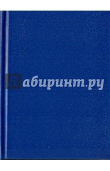Ежедневник синий (ЕБ1061601)