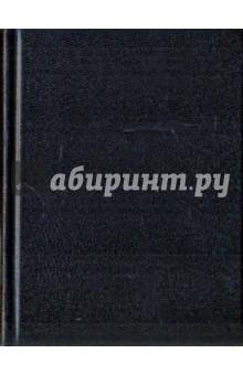 Ежедневник черный (ЕБ1061601)