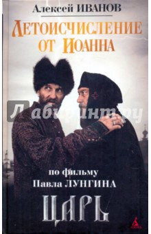 Иванов Алексей Викторович Летоисчисление от Иоанна